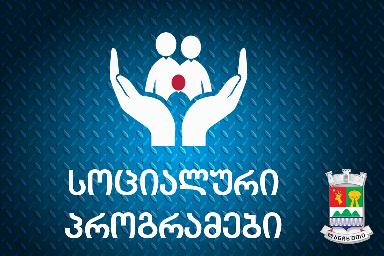 socialuriprogramebi